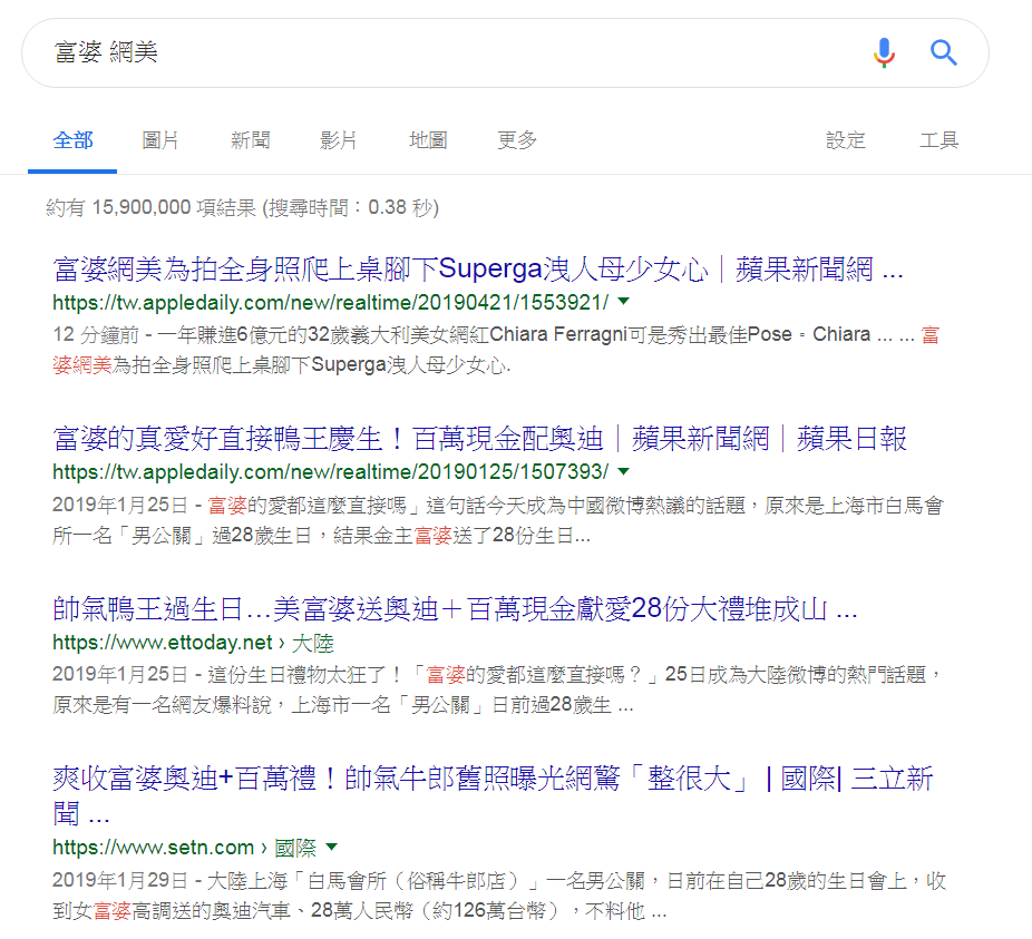 apple-daily-subscription-seo-growth-hack-3.png-蘋果新聞訂閱制,從 SEO 觀點看背後的真正意圖為何