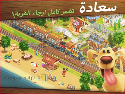 لعبة هاي داي للأيفون عربي من الموقع الرسمي