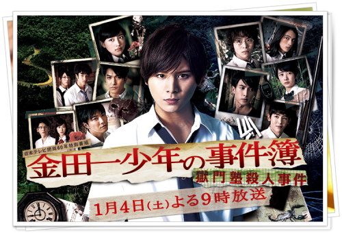 Special) Guide to Kindaichi Case Files Live Action Series