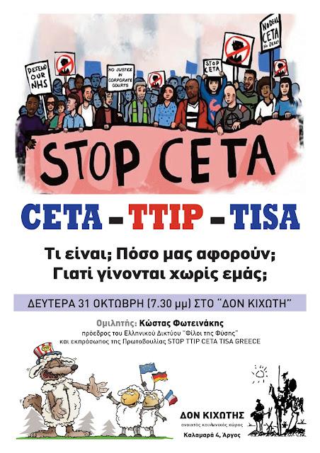 """Εκδήλωση στο Δον Κιχώτη με θέμα: """"CETA – TTIP – TISA Τι είναι; Πόσο μας αφορούν; Γιατί γίνονται χωρίς εμάς;"""""""