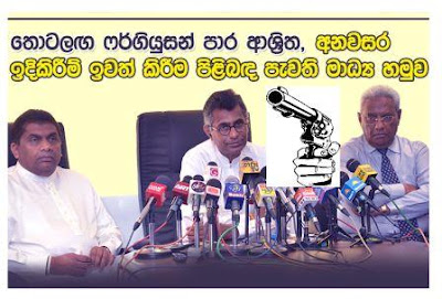 Minister of Megapolis and Western Development Patali Champika Ranawaka