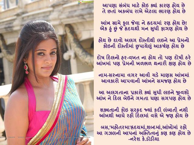 आपणा संबंध माटे कोइ क्यां कारण होय छे Gujarati Gazal By Naresh K. Dodia