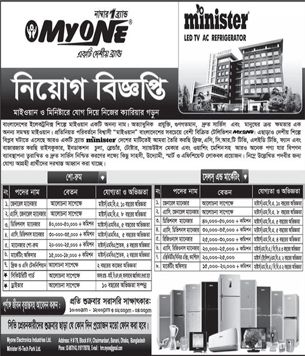 myone electronics bd job circular 17 vacancy - Electronics Sales Jobs