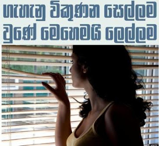 True Story Of HIV Infected Prostitute in sri lanka