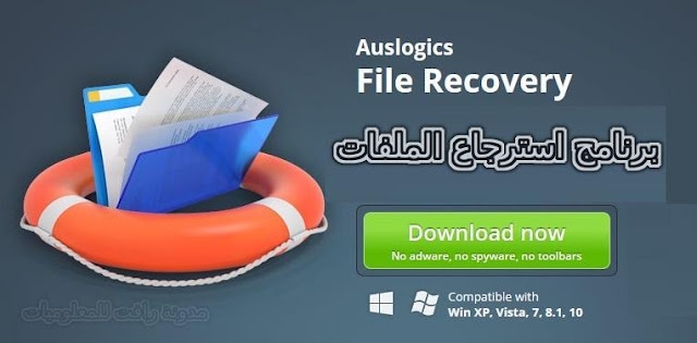 https://www.rftsite.com/2018/09/auslogics-file-recovery.html