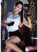 SHKD-847 女暗殺者 アサシン 通野