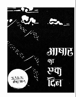 Ashadh-Ka-Ek-Din-Mohan-Rakesh-अषाढ़-का-एक-दिन-मोहन-राकेश