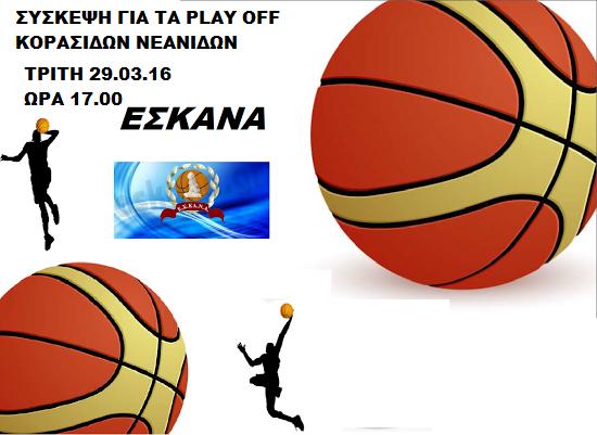 Σύσκεψη συλλόγων στα play off κορασίδων νεανίδων αύριο στις 17.00