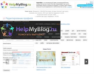 HelpMyBlog - сервис для уникальных блогов для людей.