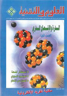 تحميل كتاب الذرة والإشعاع الذري pdf العلوم والتقنية، الجزء الأول، كتب فيزياء نووية، قراءة وتحميل كتاب الذرة والإشعاع الذري أونلاين