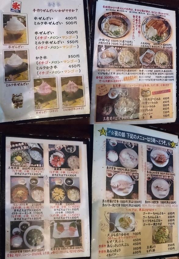 沖縄そば海産物料理店楚辺のメニューの写真