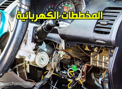 تحمبل كتاب المخططات الكهريائية في السيارة PDF - أنظمة الرفاهية
