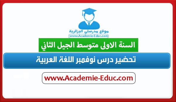 تحضير درس نوفمبر اللغة العربية للسنة الاولى 1 متوسط الجيل الثاني