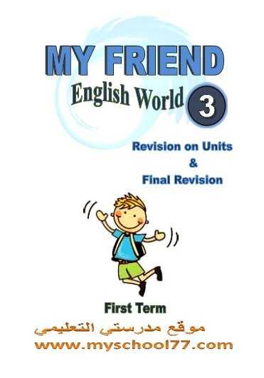 أقوى مراجعة لمنهج English World  للصف الثالث الابتدائى ترم أول 2019