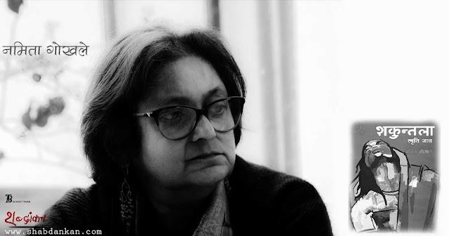 Namita Gokhale — शकुन्तला: स्मृति जाल @NamitaGokhale_