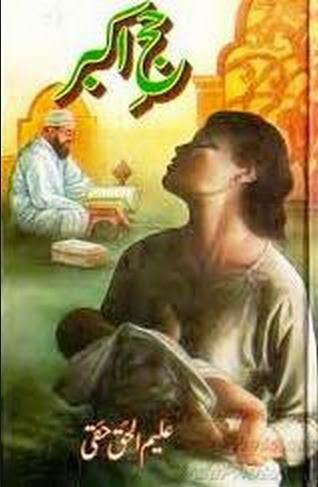 Free download Hajj e akber novel by Aleem ul Haq Haqi pdf, Online reading.