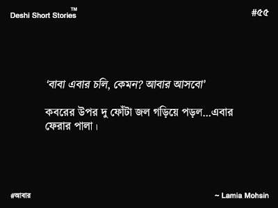 Exclusive Lines from Deshi Short Bangla Stories