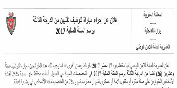 وزارة الداخلية -المديرية العامة للأمن الوطني- مباراة لتوظيف 26 تقني من الدرجة الثالثة آخر أجل هو 13 نونبر 2017