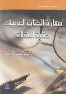 حمل كتاب مهارات الكتابة العربية 2 كتابة المقالة - د. عبد الرؤوف زهدي مصطفى د. سامي يوسف أبو زيد