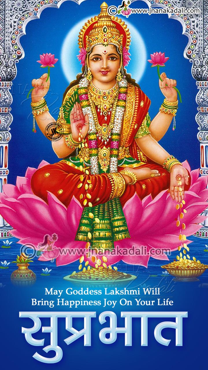 Suprabath Shayari In Hindi Goddess Lakshmi Hd Wallpapers With Good
