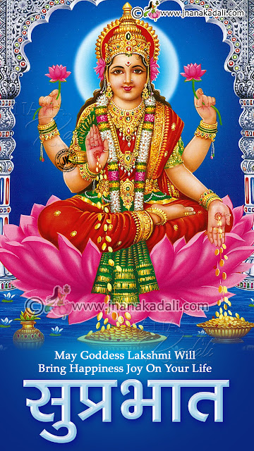 goddess lakshmi devi hd wallpapers, suprabath shayari with hd wallpapers, good morning hindi devotional messages