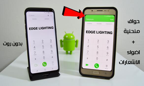 احصل على ميزة Edge corners و Edge Lighting الموجودة في هاتف Galaxy S8 على اي هاتف اندرويد