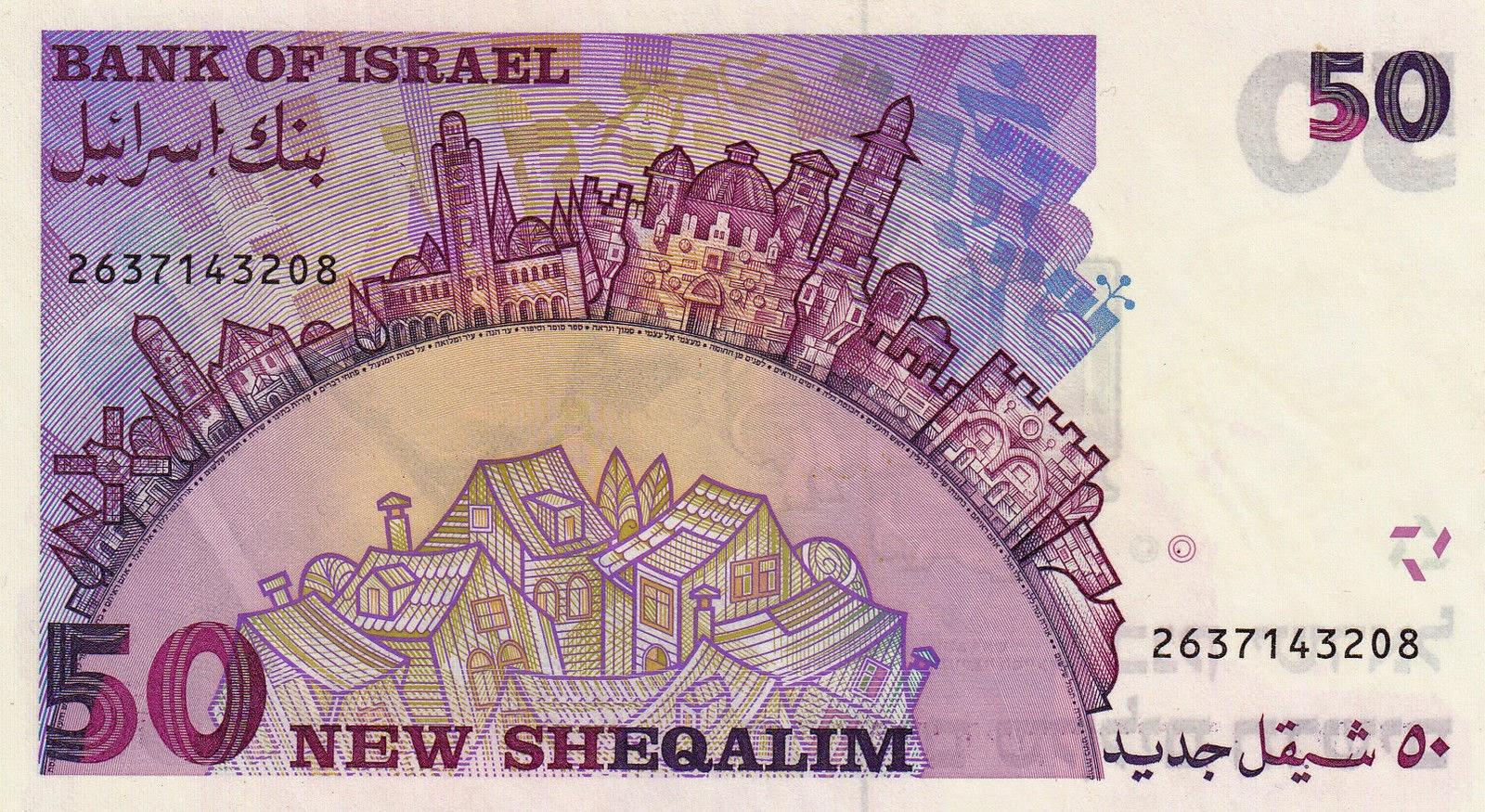 Israeli currency money 50 New Shekels banknote 1992 Bank of Israel