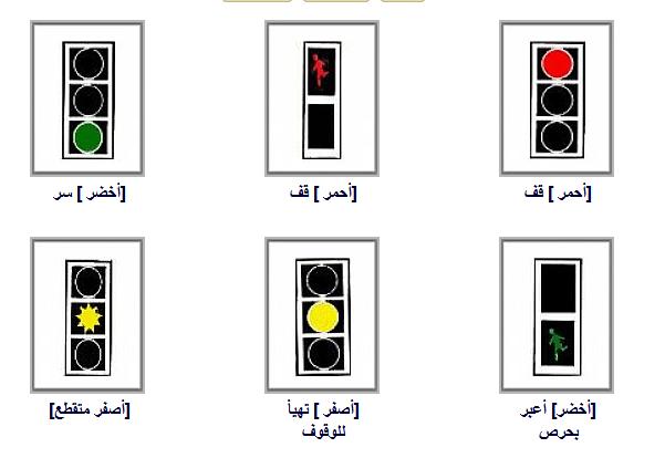 تعلم اشارات المرور سلطنة عمان والسعودية والامارات Traffic Signs بوابة الإتجاه الشاملة