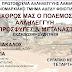 «Εχθρός μας ο πόλεμος, Αλληλεγγύη στους Πρόσφυγες» - Εκδήλωση-συζήτηση Τετάρτη 9/5 στο Εργατικό Κέντρο Λαμίας