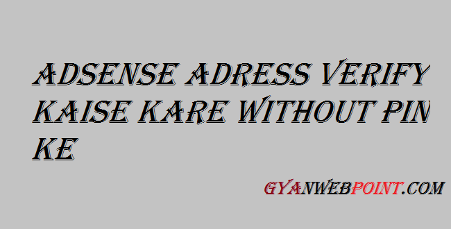 Adsense-Adress-Verify-Kaise-Kare-Without-Pin-Ke