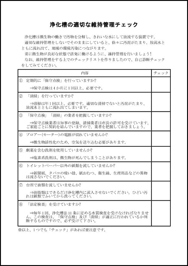 浄化槽の適切な維持管理チェック 005