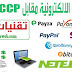 متجر تقنيات ويب لبيع  للعملة الإلكترونية