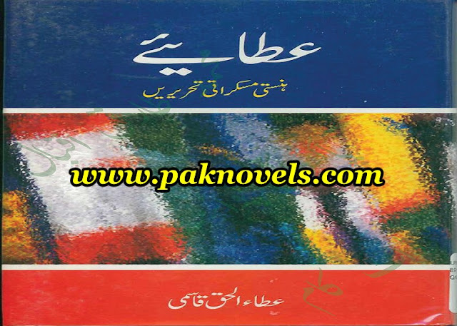 Attaye by Ata ul Haq Qasmi Comedy Funny Book