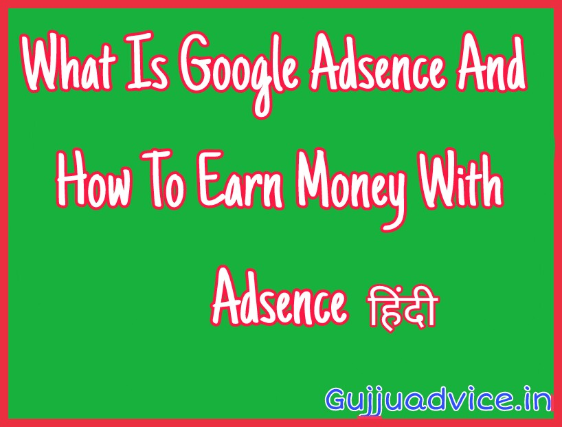 Google Adsence in Hindi, what is adsence