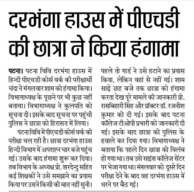 पटना विवि दरभंगा हाउस में पीएचडी की छात्रा ने किया हंगामा