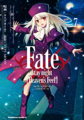 fate heaven's feel 漫画 6 zip