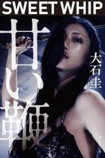 Sweet Whip (Amai muchi) (2013)