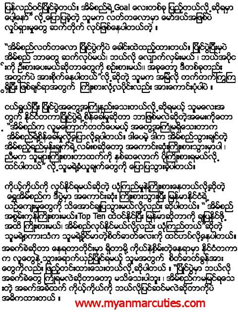 Shwe Eain Si