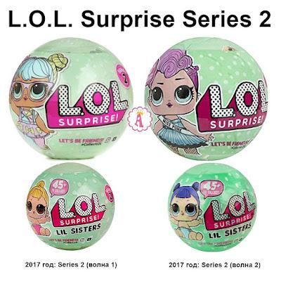 Как выглядят оригинальные шары ЛОЛ Сюрприз 2 сезон старшие и младшие сестрички