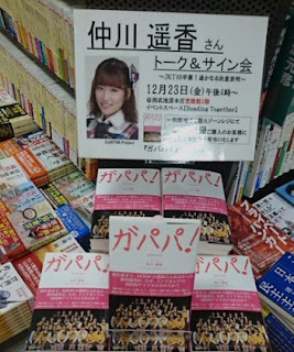 download buku haruka nakagawa jkt48 gapapa book beli cara gratis dapat hadiah kuis pdf file unduh