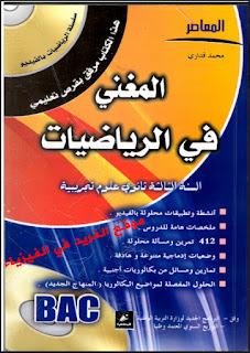 تحميل كتاب المغني في الرياضيات ، كاملاً 3 ثانوي pdf بكالوريا الجزائر ، كتاب المغني في الرياضيات للسنة الثالثة ثانوي بكالوريا برابط مباشر مجانا