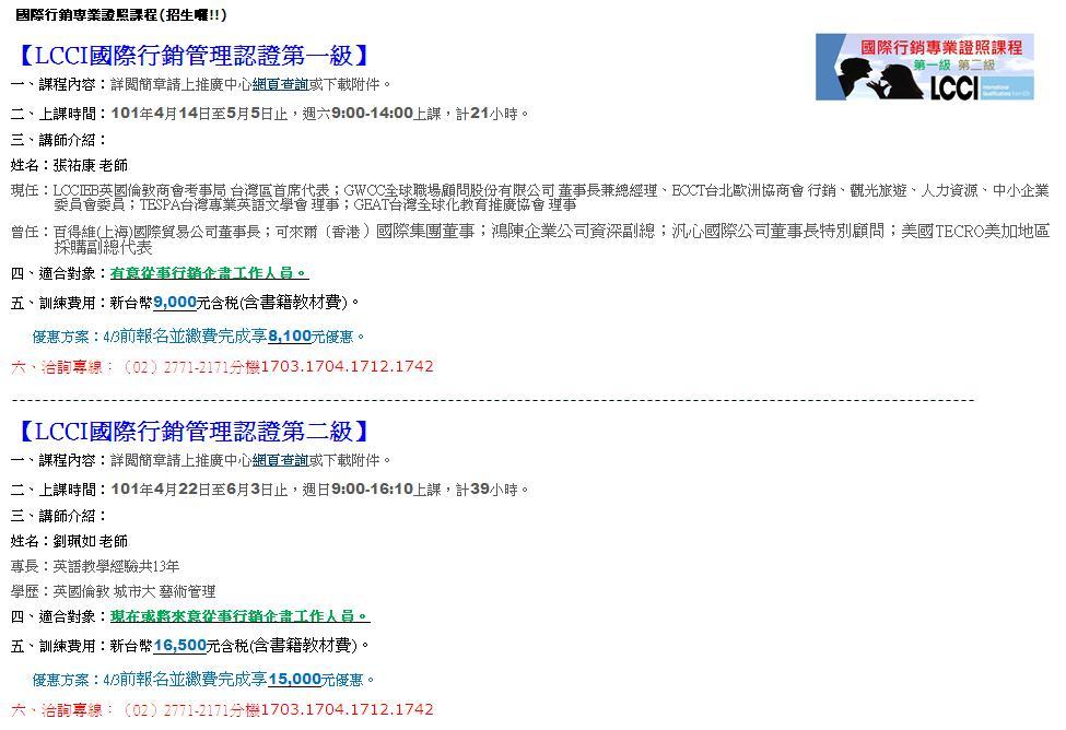 國立臺北科技大學: 國際行銷專業證照課程(招生囉!!)