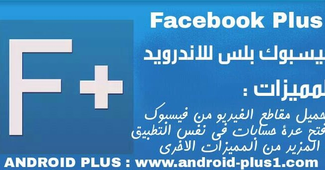 تحميل تطبيق Facebook Plus اخر اصدار مع ميزة تحميل مقاطع الفيديو من