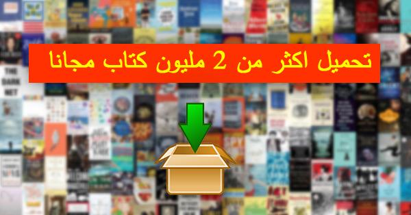 أفضل موقع لتحميل اكثر من 2.5 مليون كتاب في جميع المجالات مجانا