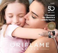 ОРИФЛЕЙМ каталог 10 от 1-31 Октомври 2017
