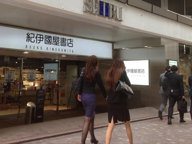 画像:紀伊國屋書店渋谷店