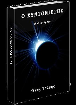 Ο Συντονιστής - Δωρεάν μυθιστόρημα από τον συγγραφέα Νίκο Τσάμη