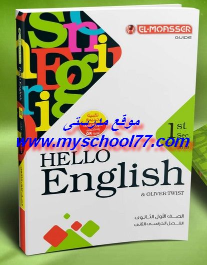 كتاب المعاصر Elmoasser لغة انجليزية للصف الأول الثانوي ترم ثاني2019