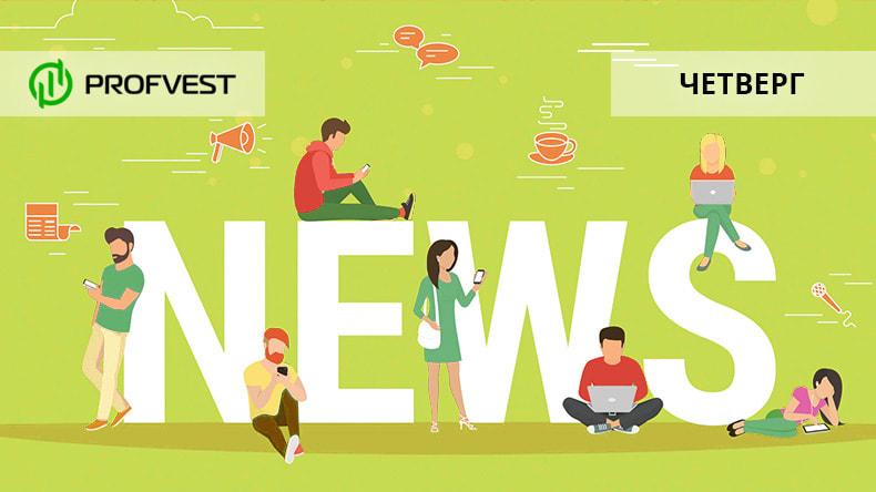 Новости от 14.11.19