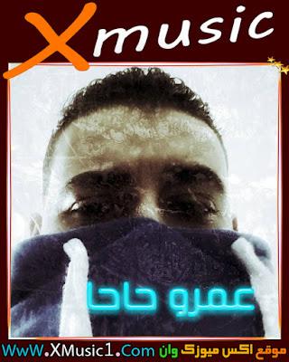 مزيكا مهرجان كوكب القرود - من عمرو حاحا amr 7a7a